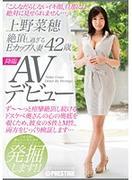 [SGA-017] 絶頂し過ぎるEカップ人妻 上野菜穂 42歳 AVデビュー「こんなだらしないイキ顔、旦那には絶対にみせられません…」
